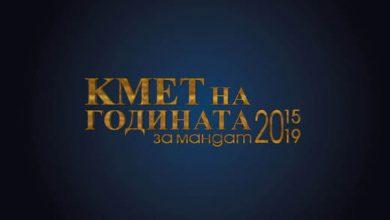 Кмет на годината