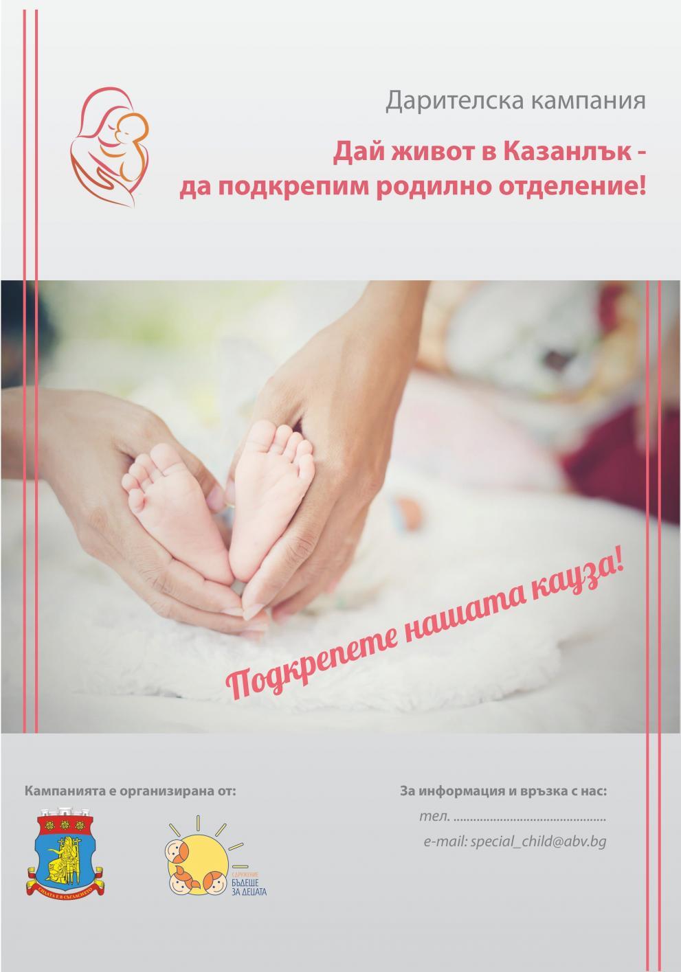 daritelska-kampaniia