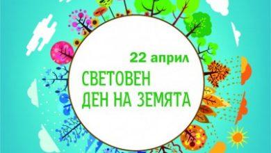 den-na-zemiata1
