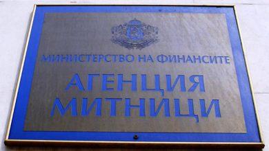 агенция-митници