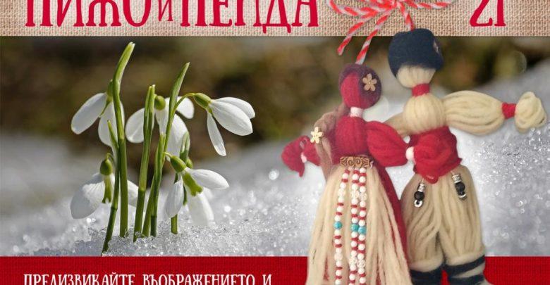 martenici-konkurs