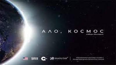 alo-kosmos